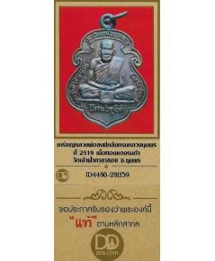 เหรียญโลกะวิทู ลพ.สงฆ์ วัดเจ้าฟ้าศาลาลอย พ.ศ.๒๕๑๙+บัตรรับรองพระแท้*68