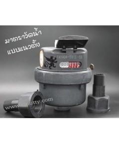 CJ-WM-TAYO-PVC-LXHY มาตราวัดน้ำชนิดลูกสูบ แนวตั้ง 1/2