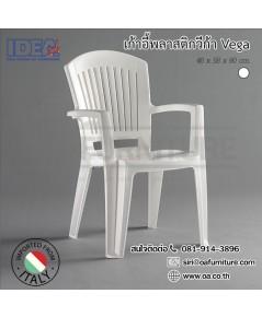 เก้าอี้พลาสติกวีก้า  VEGA