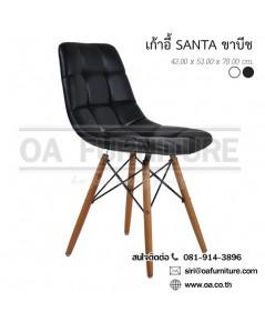 เก้าอี้แซนต้า SANTA ขาบีช