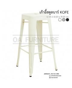 เก้าอี้สตูลบาร์โคเฟ่ KOFE