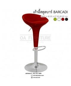 เก้าอี้สตูลบาร์ บาร์คาดี้ BARCADI