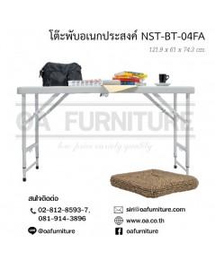 โต๊ะพับอเนกประสงค์ New Storm รุ่น halff 120 / BT-04FA