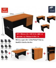 โต๊ะ SET L -  โต๊ะทำงาน 4  ตัว / เก้าอี้  10 ตัว / โต๊ะประชุม6-8 ที่นั่ง 1 ตัว / ตู้เตี้ยบานเปิด 1