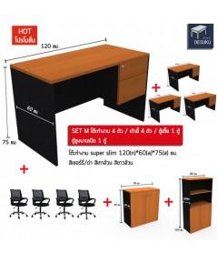โต๊ะ SET M โต๊ะทำงาน 4  ตัว   เก้าอี้  4 ตัว   ตู้เตี้ยบานเปิด 1  ตู้  ตู้สูงบานเปิด 1ตู้