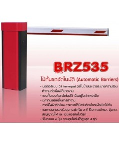 Force Automatic Gate BRZ 535