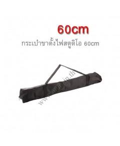 BL-60 Light Stand Bag Case for Tripod Umbrella Camera Stand กระเป๋าขาตั้งไฟแฟลชสตูดิโอ60cm