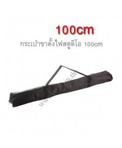 BL-100 Light Stand Bag Case for Tripod Umbrella Camera Stand กระเป๋าขาตั้งไฟแฟลชสตูดิโอ100cm