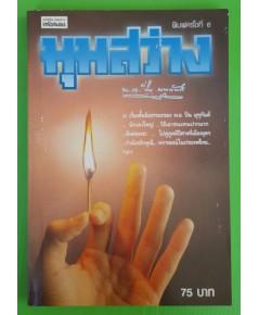 มุมสว่าง โดย พ.อ.ปิ่น มุทุกันต์