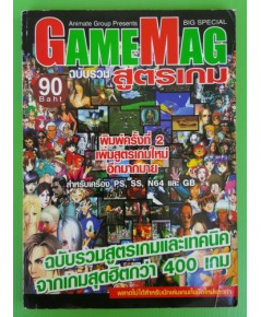 GAMEMAG ฉบับรวมสูตรเกม