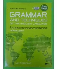 ไวยากรณ์และเทคนิคภาษาอังกฤษ ฉบับสมบูรณ์  BY Lert Kesorncam
