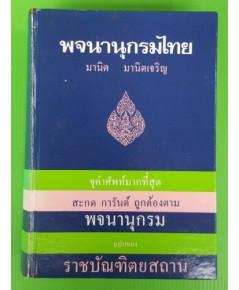 พจนานุกรมไทย  โดย มานิต มานิตเจริญ