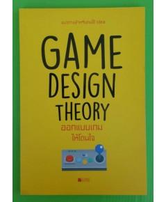 GAME DESIGN THEORY ออกแบบเกมให้โดนใจ  โดย กิตติ์ธเนศ เพชรไวกูณฐ์