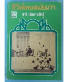 ชีวิตไทยสมัยเก่า