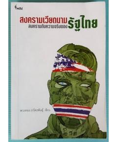 สงครามเวียดนาม : สงครามกับความจริงของรัฐไทย