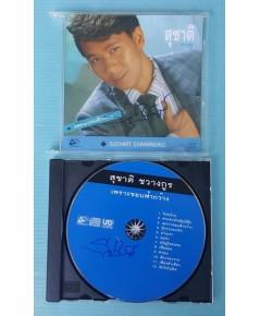 CD เพลง ชุด เพราะขอบฟ้ากว้าง