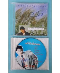 CD เพลงชุด พลิ้วไหวในสายลม