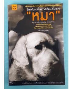 รักแท้ของสิ่งมีชีวิตที่คนเรียกว่า หมา