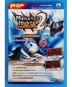 คู่มือเฉลยเกม MONSTER HUNTER FREEDOM 2