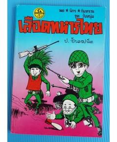 เลือดทหารไทย พล นิกร กิมหงวน