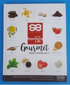 Gourmet HOME COOKING NO.13