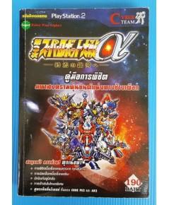 คู่มือเฉลยเกม Super Robot Wars Alpha 3