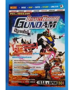 คู่มือเฉลยเกมส์ DYNASTY WARRIORS GUNDAM SPECIAL
