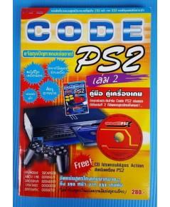 CODE PS2 เล่ม 2