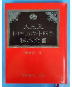 ตำราฮวงจุ้ยภาษาจีน (ปกสีแดง)