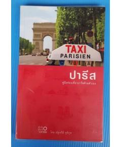 ปารีส คู่มือท่องเที่ยวปารีสด้วยตัวเอง