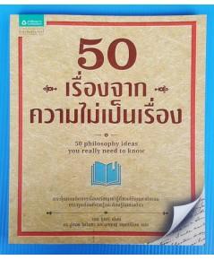 50 เรื่องจากความไม่เป็นเรื่อง