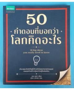 50 คำตอบที่บอกว่าโลกคิดอะไร