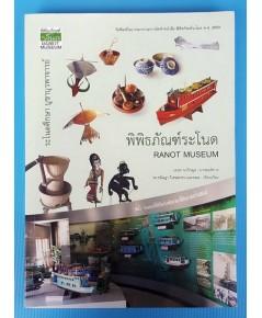 พิพิธภัณฑ์ระโนด