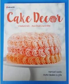 Cake Decor การแต่งหน้าเค้ก...ศิลปะที่กินได้ ง่ายกว่าที่คิด