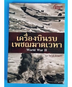 เครื่องบินรบเพชฌฆาตเวหา World War II