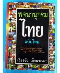 พจนานุกรมไทย ฉบับใหม่
