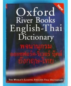 พจนานุกรม ออกซฟอร์ด-ริเวอร์ บุ๊คส์ อังกฤษ-ไทย