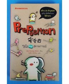 PrePosition จำง่าย ใช้ได้ 450 สถานการณ์
