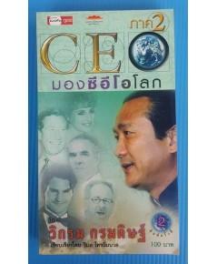 CEO มองซีอีโอโลก ภาค 2