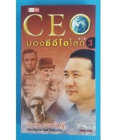 CEO มองซีอีโอโลก ภาค 3
