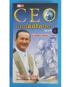CEO มองซีอีโอโลก ภาค 4
