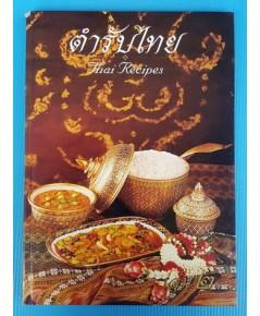 ตำรับไทย เล่ม 2