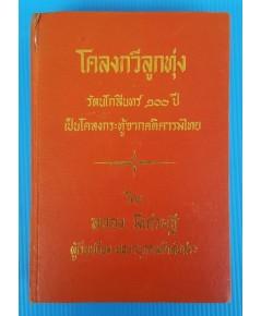 โคลงกวีลูกทุ่ง รัตนโกสินทร์ 200 ปี เป็นโครงกระทู้จากคติคารมไทย