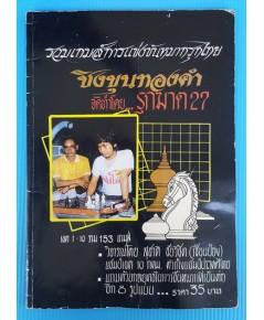รวมเกมส์การแข่งขันหมากรุกไทยชิงขุนทองคำ