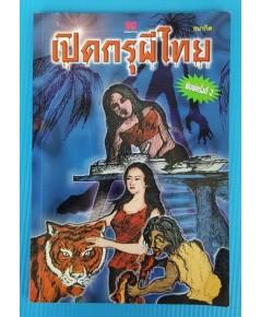 เปิดกรุผีไทย