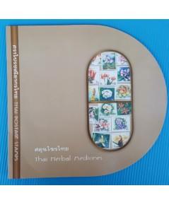 แผ่นตราไปรษณียากรที่ระลึก ปีใหม่ ชุดสมุนไพรไทย