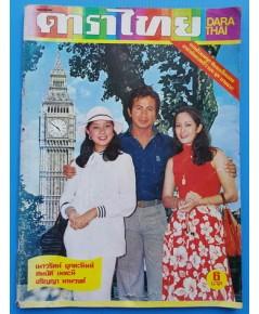 ดาราไทย ปีที่ 23 ฉบับที่ 1090