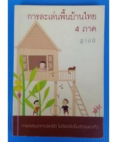 การละเล่นพื้นบ้านไทย 4 ภาค