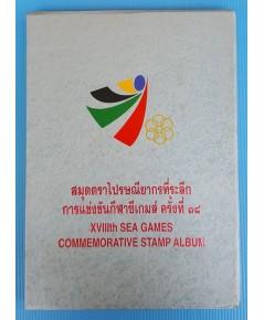 สมุดตราไปรษณียากรที่ระลึกการแข่งขันกีฬาซีเกมส์ ครั้งที่ 18