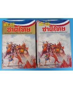 ประวัติชาติไทย เล่ม 1+2